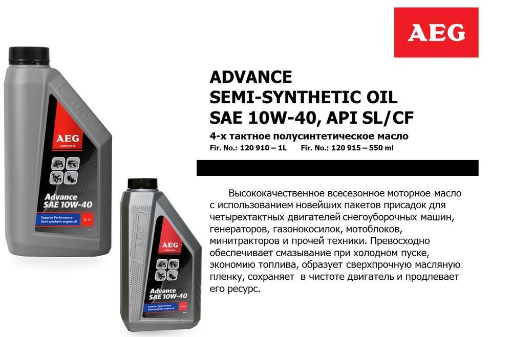 Масло 4-х тактное AEG SAE 10W-40 (0,55л)