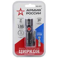 Фонарь ЭРА Армия России MA-601 циркон