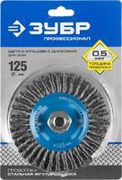Щетка дисковая (125 мм; М14; плетеные пучки стальной проволоки 0.5 мм) ЗУБР 35192-125_z02