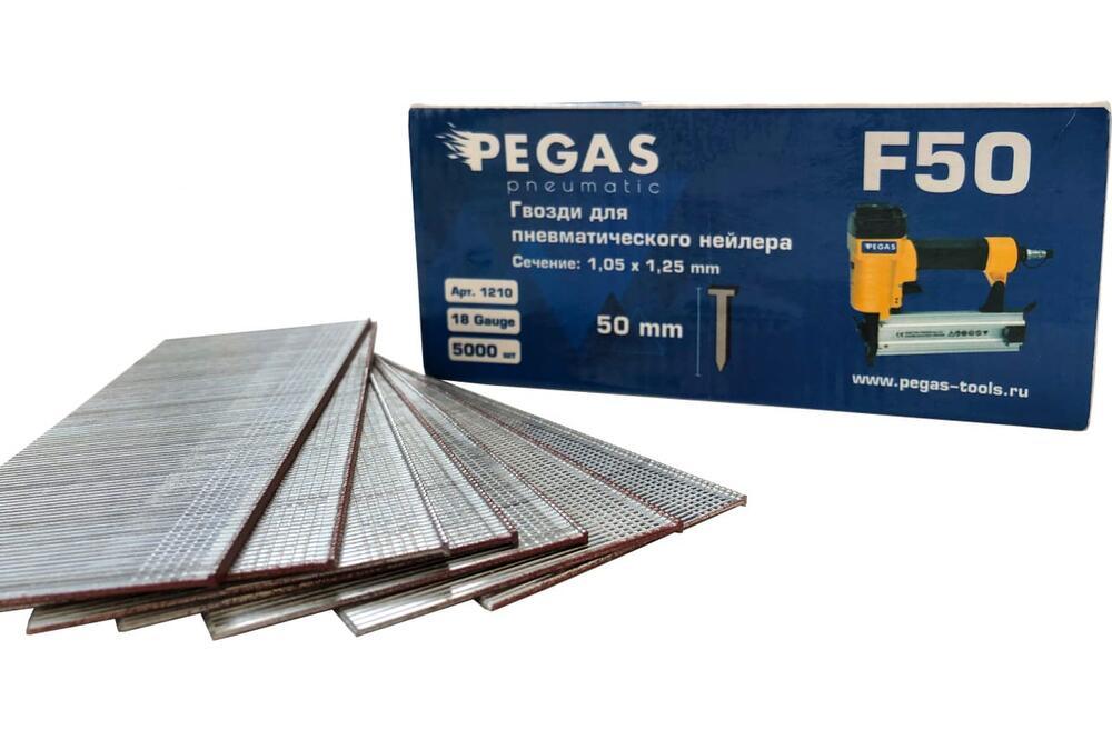 Гвозди F50 5000 шт Pegas PGS-1210