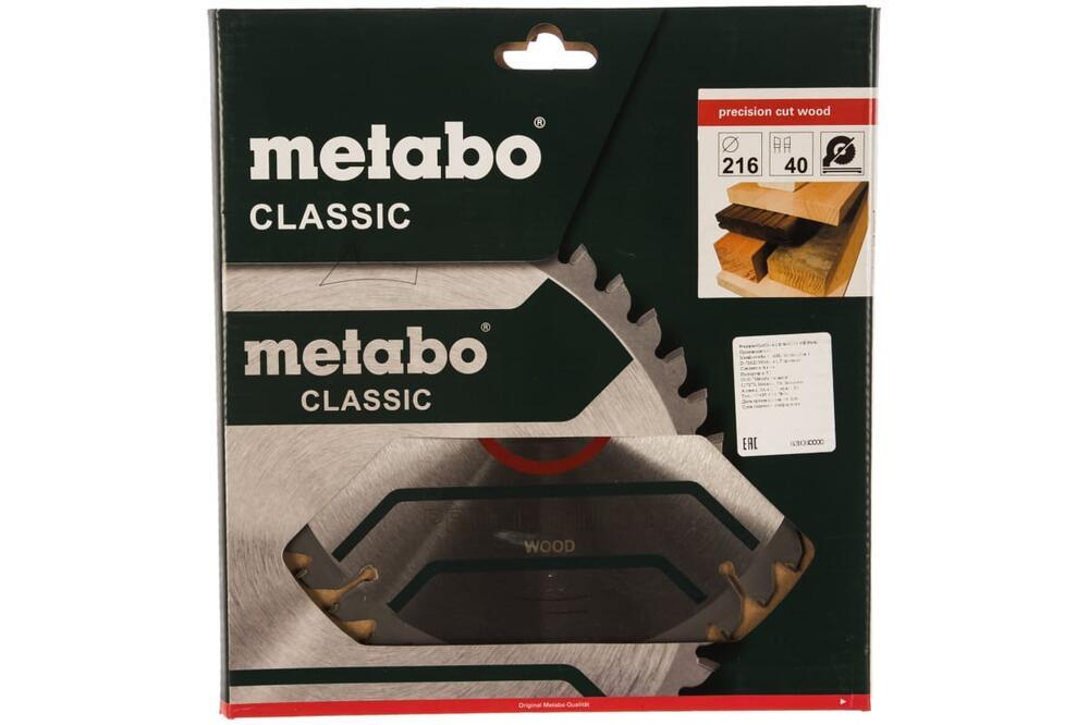 Пильный диск (216x30х1.8 мм, 40WZ) Metabo 628060000