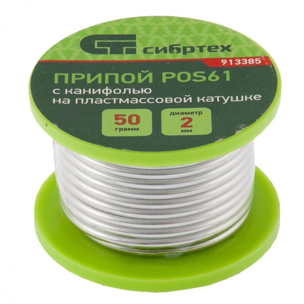 Припой с канифолью,D 2 мм, 50 г, POS61, на пластмассовой катушке // Сибртех