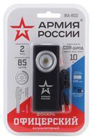 Фонарь Армия России RA-802 Офицерский ручной светодиодный аккумуляторный