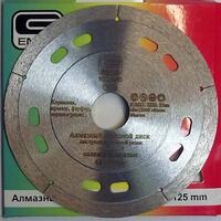 Диск алмазный EMAR VOLLRAND GLIP 125X1.2X22.23