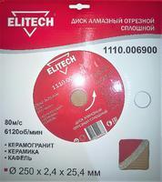 Диск алмазный сплошной Elitech (250х25.4x2.4 мм)