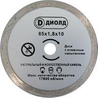 Диск пильный ДМФ-85 АН для ДП-0,55МФ с алмазным напылением