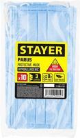 Техническая маска Stayer PARUS MASTER трехслойная конструкция фильтра, 10 шт 11105-H10
